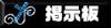 BNR_keiziban.jpg